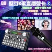 B8 藍芽直播聲卡+E300麥克風~ 18種音效 6種模式 變音 變聲 一鍵變換 音效卡 熱場神器