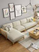 北歐布藝沙發 組合小戶型客廳整裝現代簡約傢俱實木L型木加布沙發 ATF米希美衣