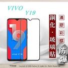 【現貨】VIVO Y19  2.5D滿版滿膠 彩框鋼化玻璃保護貼 9H 螢幕保護貼