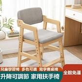 兒童書桌椅 兒童學習椅電腦椅家用坐墊椅子靠背簡約學生寫字書桌椅升降可調節【八折搶購】