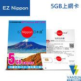 【好禮三選一】EZ Nippon日本通5GB上網卡【葳訊數位生活館】