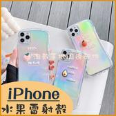 蘋果i11 Promax i7 i8 Plus XSmax XR SE 2020 炫彩水果 卡通 手機殼 清新保護套 全包邊空壓殼 透明殼