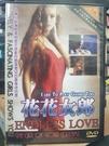 挖寶二手片-T02-145-正版DVD-電影【花花女郎 限制級】-(直購價)
