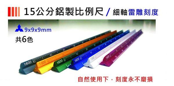 《☆享亮文具☆》I0107 紅色 彩色細軸鋁製比例尺(15cm) AP