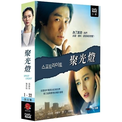 聚光燈 DVD【雙語版】( 孫藝珍/池珍熙/陳久/金寶慶/趙雲熙/安石煥 )