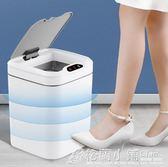 智慧感應垃圾桶有蓋自動家用廚房客廳廁所大號電動拉圾桶帶蓋創意ATF 美好生活