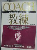【書寶二手書T1/財經企管_HAU】教練COACH_何文堂