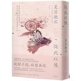 從此以後:愛與妥協的終極書寫,夏目漱石探索自由本質經典小說(二版)