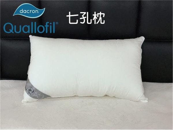 *華閣床墊寢具*英威達 Dacron 七孔枕 防螨抗菌 可水洗 台灣製