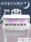 電子琴 小鋼琴兒童初學者寶寶玩具禮物女孩家用成年【快速出貨】