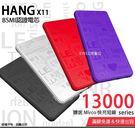 行動電源 字母造型 BSMI認證 13000 2.1A超快【HANG原廠 X11】超薄超大容量雙輸出 隨身移動電源供應器