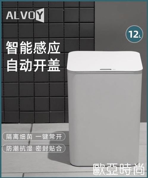 垃圾桶 家用智慧感應式垃圾桶簡約帶蓋客廳廚房衛生間創意自動電動垃圾桶 【快速】