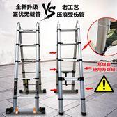 加厚鋁合金多功能伸縮梯子工程梯便攜人字家用折疊室內升降樓梯 QQ1820『樂愛居家館』