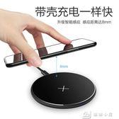 iphonex無線充電器8plus蘋果8專p小米mix2s三星s8/9快充x安卓通用 娜娜小屋