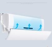 冷氣擋風板 空調擋風板罩導風板出風口遮檔冷氣通用dang擋板月子防直吹【快速出貨】