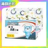 北極熊 醫用防護口罩 兒童專用 (50片/盒) 醫用口罩 醫療口罩 彩印 平面 MD雙鋼印 【生活ODOKE】