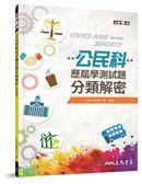 公民科歷屆學測試題分類解密(四版)
