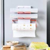 【TT 】可伸縮冰箱置物架多層保鮮膜掛架廚房塑料免打孔收納架子