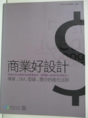 【書寶二手書T1/設計_EGI】商業好設計-傳單.DM.型錄.簡介的進化法則(第二版)_+DESIGNING編輯部