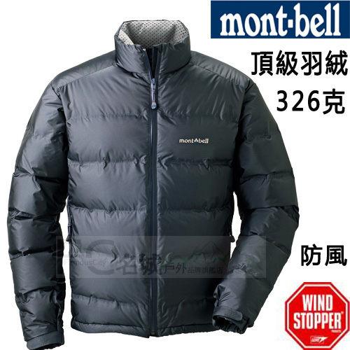 Mont-bell 800FILL 防風保暖超輕鵝絨羽絨外套 男~鐵灰 (1101342-gm)