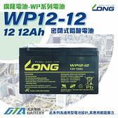 【久大電池】 LONG 廣隆電池 WP12-12 同 REC12-12 NP12-12 電動代步車 電動機車 電動車
