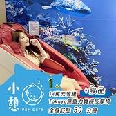 小憩睡眠館14萬元等級Tokuyo無重力貴婦按摩全身30分鐘+飲料