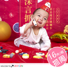 卡通造型寶寶抓周道具 周歲 玩具 生日禮物 16件/組
