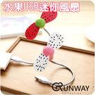 【R】迷你蛇型水果風扇 USB 風扇 電...