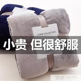 小毛毯辦公室午睡毯單人午休被子法蘭絨珊瑚絨蓋毯子蓋腿冬季學生 夏季新品