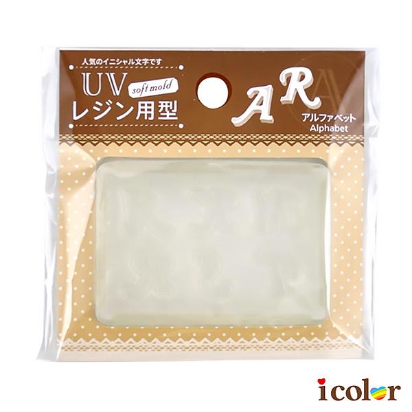 i color 手作UV膠專用模型(文字)