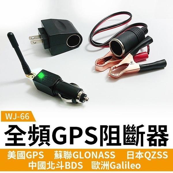 『時尚監控館』汽車用GPS阻斷器 衛星遮罩器/遮蔽器 貸款車/出租車 反追蹤器/反衛星定位器干擾器