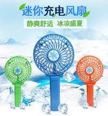 手持 風扇充電usb風扇 充電風扇 迷你小風扇 電風扇 迷你風扇 隨身風扇