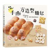 (二手書)鬆軟餡多!手撕方造型麵包:香草奶油小象、南瓜小雞、可可菠蘿小熊、杏仁小..
