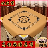 麻將桌布 家用麻將布大號一米正方形麻將毯加厚消音麻將墊子