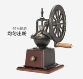 手磨咖啡機 手搖家用小型復古磨豆機手動咖啡豆研磨機器具