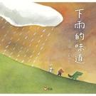 信誼/上誼/和誼創新 下雨的味道[衛立兒生活館]