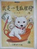 【書寶二手書T5/兒童文學_IMZ】我是一隻狐狸狗_林良