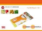 NKS300-575 蔬菜削皮器《Midohouse》
