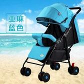 推車可坐可躺超輕便攜式簡易摺疊新生兒童車BB小孩寶手推傘車 叮噹百貨