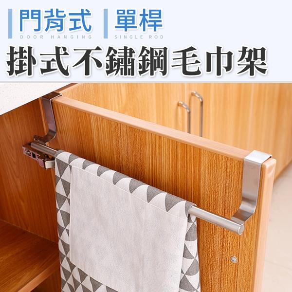 門背掛勾 櫥櫃 門後 掛架 收納架 掛式不鏽鋼毛巾架 NC17080790 ㊝加購網