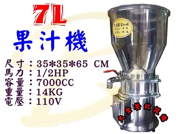 7L果汁機/商用大型果汁機/營業用果汁機/蒜泥/辣椒泥/各種蔬菜水果均可使用/1/2HP/大金餐飲設備