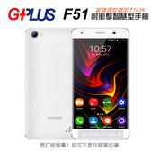 【贈10000mAh 行動電源】G-Plus F51 耐衝擊智慧型手機 【相機版】 白色現貨