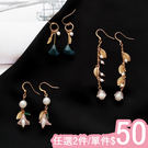 耳環-森林系花朵串飾珍珠金葉流蘇耳環耳夾Kiwi Shop奇異果0619【SVE3774】