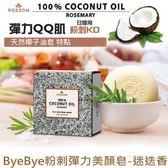 韓國 ROSSOM 100%椰子油ByeBye粉刺彈力美顏皂-迷迭香 100g 1入
