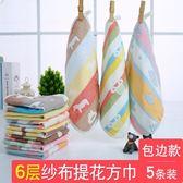 【新年鉅惠】嬰兒口水巾純棉寶寶洗臉方巾紗布手帕