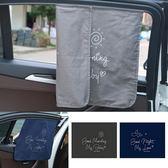 汽車 磁吸 遮陽 車用 窗簾 遮陽簾 遮陽板 隔熱板 防曬 隔熱 降溫 磁吸式【RR060】