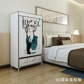 布衣櫃衣櫃簡易布衣櫃簡約現代經濟型成人組裝鋼管加厚單人宿舍小號 LH3074【3C環球數位館】