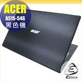 【Ezstick】ACER A515-54G Carbon黑色立體紋機身貼 (含上蓋貼、鍵盤週圍貼) DIY包膜