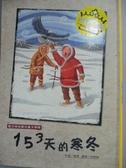 【書寶二手書T4/兒童文學_LGM】153天的寒冬_孫智
