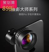 廣角鏡頭 ?廣角手機鏡頭單反通用蘋果iphonex微距魚眼長焦望遠三合一套裝拍照神器攝像頭 DF